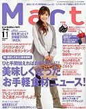 Mart (マート) 2009年 11月号 [雑誌]