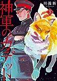神軍のカデット(3) (ビッグコミックス)