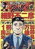 ヤングキングBULL(ブル) 2019年 09 月号 [雑誌]