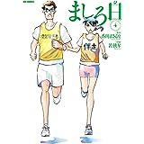 ましろ日(4) (ビッグコミックス)