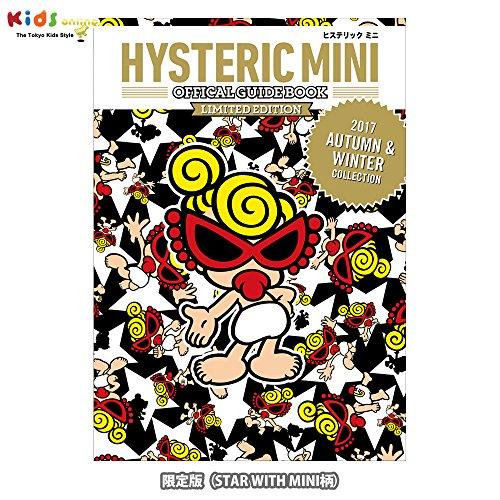 (ヒステリックミニ) Hysteric Mini OFFICIAL GUIDE BOOK 2017 AUTUMN&WINTER COLLECTION【直営店限定:MINI&STAR柄】