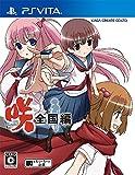 咲-Saki-全国編 通常版 (特典なし) - PS Vita