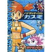 ポケモンカードゲーム ポケモンジムシリーズ No.2 ハナダシティジム:カスミ 1パック