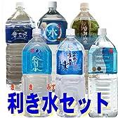 お試しセット 国内天然水 利き水 2L×6アイテム