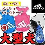 【adidog】【アディドッグ】犬用 メッシュ タンクトップ 犬 犬服 ドッグウェア  サイズ 3XL/4XL/5XL 3COLORS 超大型犬 7XL,ブルー