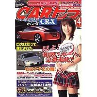 CAR (カー) トップ 2007年 04月号 [雑誌]