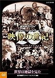 NHKスペシャル デジタルリマスター版 映像の世紀 第5集 世界は地獄を見た 無差別爆撃、ホロコースト、そして原爆[NSDS-21226][DVD]