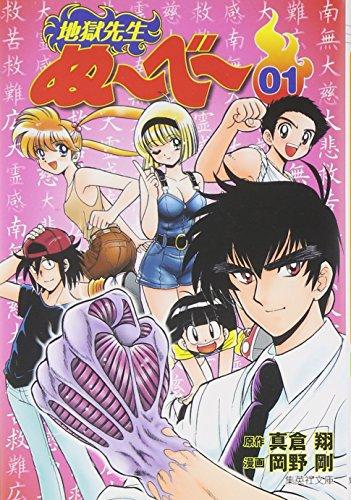 地獄先生ぬ~べ~ (01) (集英社文庫―コミック版 (お60-1))