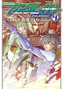 機動戦士ガンダム00 2nd Season(4) (角川コミックス・エース)