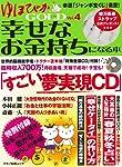 ゆほびかGOLD幸せなお金持ちになる本 (Vol.4) (マキノ出版ムック)