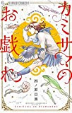 カミサマのお戯れ / 四ノ原 目黒 のシリーズ情報を見る
