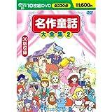 名作童話大全集2 (DVD 10枚組) BCP-013