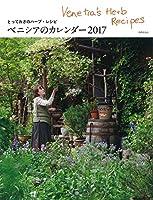 ベニシアのカレンダー2017 とっておきのハーブ・レシピ ([カレンダー])