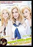 BLOND三姉妹in JAPAN アリス・ティファニー・エマニエル もしも、金髪娘たちが3姉妹だったら…どうなる~ [D…