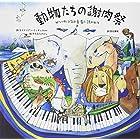 動物たちの謝肉祭―サン=サーンスの音楽に誘われて