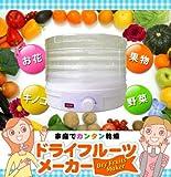 ドライフルーツメーカー(果物・野菜乾燥器)