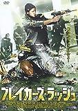 ブレイカーズ・ラッシュ[DVD]