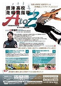 摂津高校『走幅跳指導』AtoZ~「不安定の中の安定」をつかむ理論と実践~[ 陸上 964-S 全2巻 ]