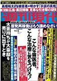 週刊現代 2016年 11/5 号 [雑誌]