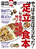 ぴあ 足立食本 2014 (ぴあMOOK)