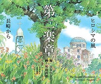 第二楽章: ヒロシマの風 長崎から (ジブリ)