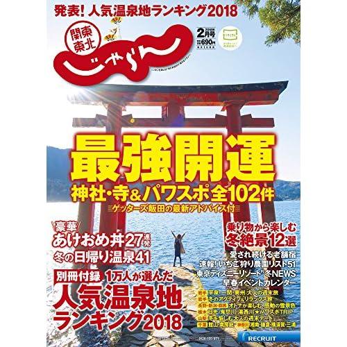 18/02月号 (関東・東北じゃらん)