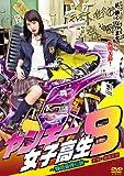 ヤンキー女子高生8 ~静岡最強伝説~[DVD]