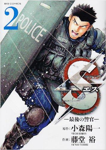 Sエス―最後の警官― (2) (ビッグコミックス)の詳細を見る