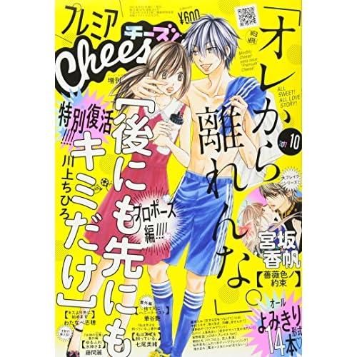 プレミアCheese!(チーズ) 2017年 10 月号 [雑誌] (Cheese! 増刊)