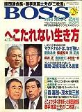 月刊 BOSS(ボス) 2009年 02月号 [雑誌]