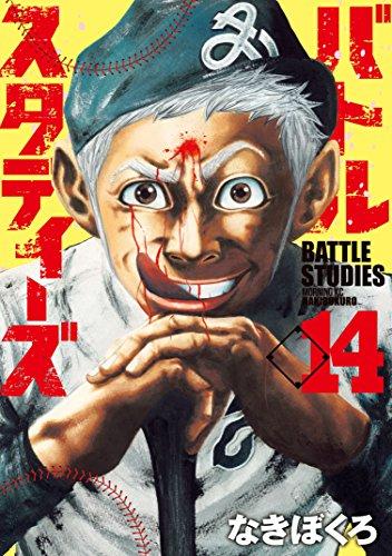バトルスタディーズ(14) (モーニングコミックス)
