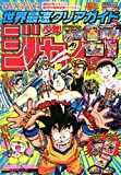 Vジャンプ8月号増刊 ニンテンドークラシックミニ ファミリーコンピュータ 週刊少年ジャンプ創刊50周年記念バージョン 世界最速クリアガイド