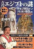 世界一面白い 古代エジプトの謎【ツタンカーメン/クレオパトラ篇】 (中経の文庫)