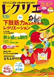 レクリエ2016年9・10月[雑誌]