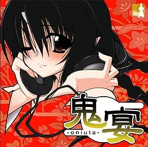 鬼宴 -oniuta- サントラセット