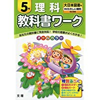 小学教科書ワーク 大日本図書版 たのしい理科 5年