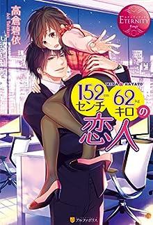 152センチ62キロの恋人 (エタニティブックス)