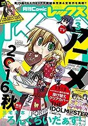 コミックREX2016年3月号