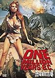 恐竜100万年[DVD]