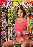爛熟女盛り 2015年 01月号 [雑誌]