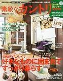 素敵なカントリー 2013年 12月号 [雑誌] 画像