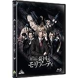 舞台「憂国のモリアーティ」 [Blu-ray]