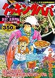 クッキングパパ 新鮮! 魚料理編 アンコール刊行 (講談社プラチナコミックス)