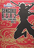 戦国BASARA2 VISUAL & SOUND BOOK〈VOL.2〉