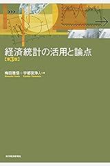 経済統計の活用と論点(第3版) 単行本