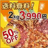 お肉色々 BBQセット (味付) (牛カルビ) (牛ハラミ) (豚バラ) (鶏) 2kg