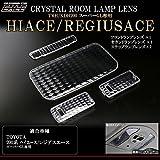 200系 ハイエース レジアスエース スーパーGL クリスタル ルームランプ レンズ カバー LED ルームランプの輝きアップ