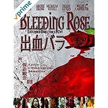 出血バラ Bleeding Rose (Extended Director's Cut)