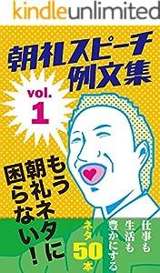 朝礼ネタ 1巻 表紙画像