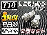 【フジプランニングLEDバルブ】 T10 [品番LB5] トヨタ ヴィッツ用 テールブレーキ蒼白光 ホワイト 白 5連LED (5FLUX 5フラックス) 2個入り■ヴィッツ NCP1系、SCP10対応 H14.12~H17.1